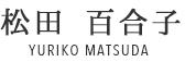 松田 百合子 | Yuriko Matsuda